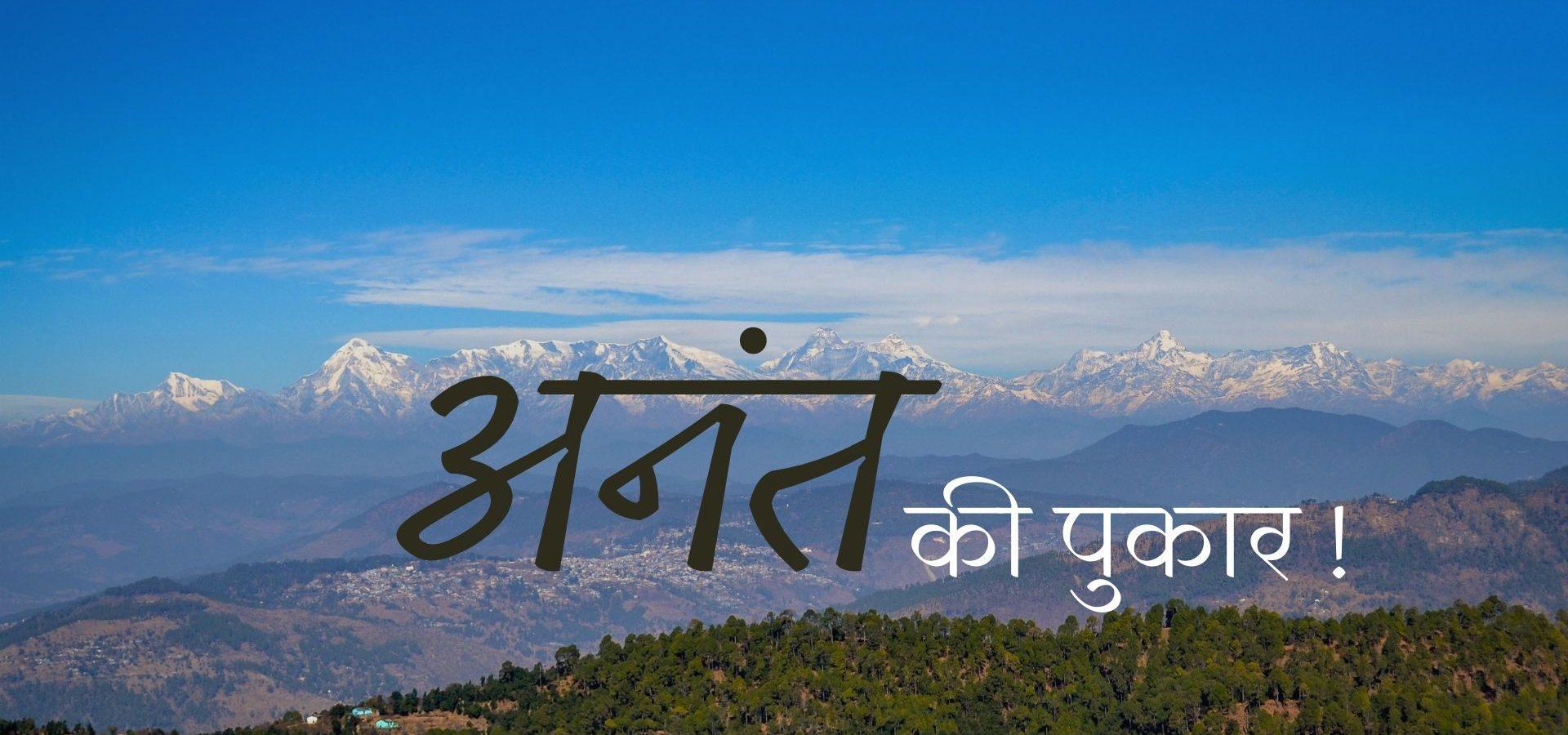 Anant Ki Pukaar is a regular colum by Lalita Sharma on Bawray Banjaray